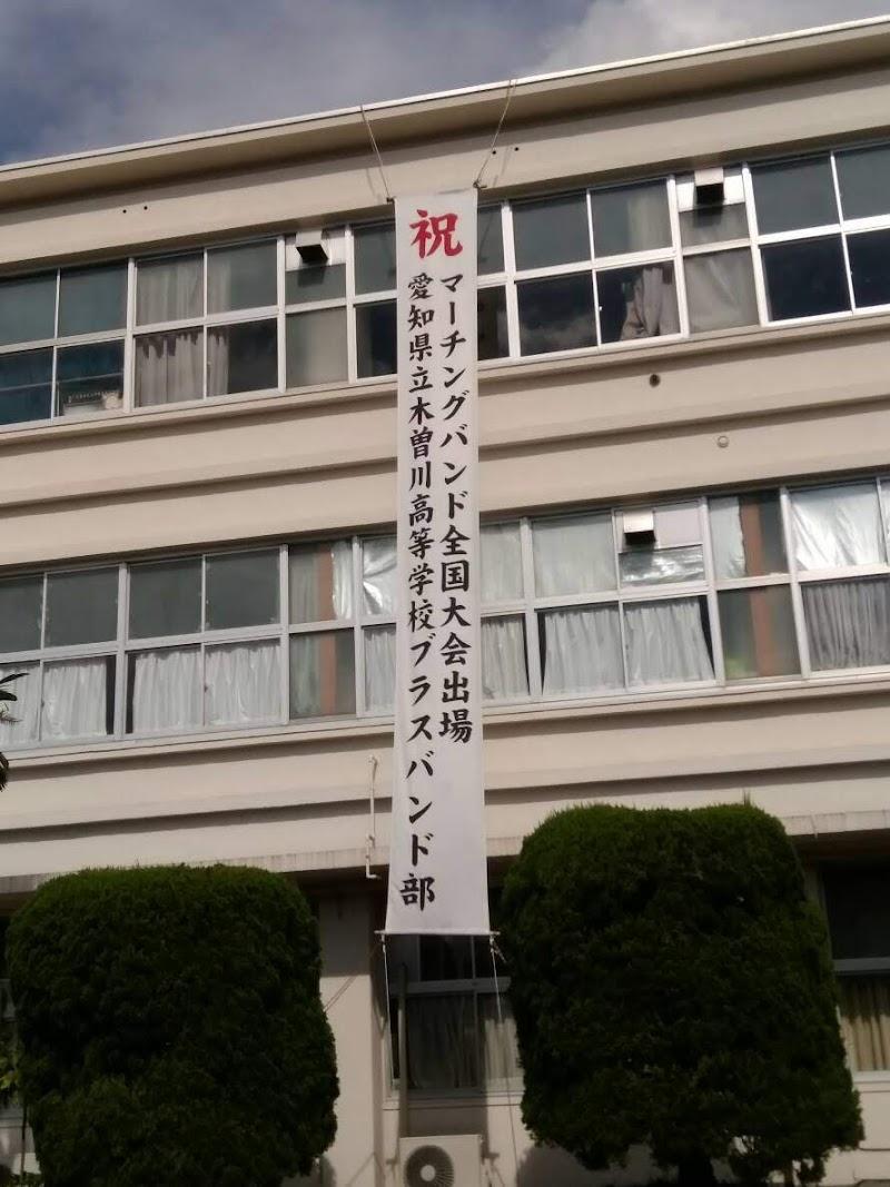 高校 木曽川