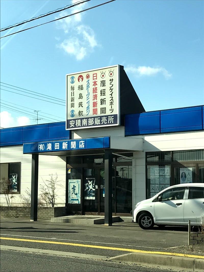 安積南部・滝田新聞店