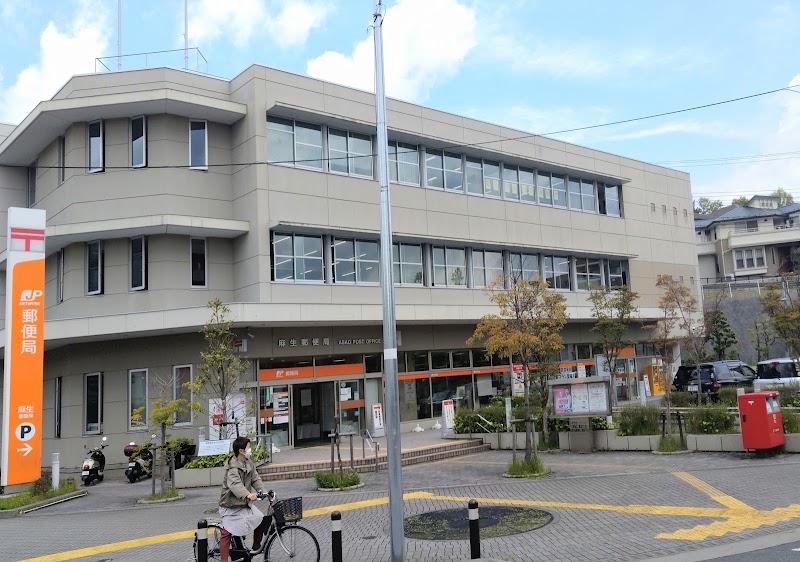 麻生郵便局