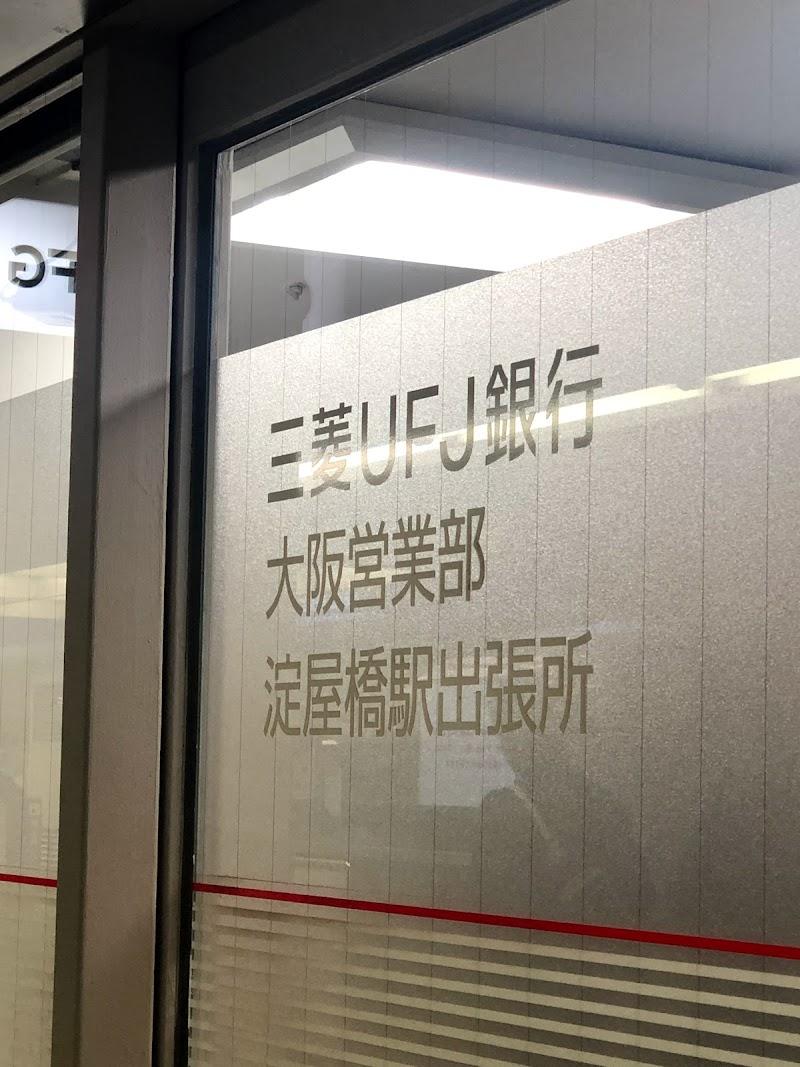 三菱UFJ銀行 淀屋橋駅前出張所