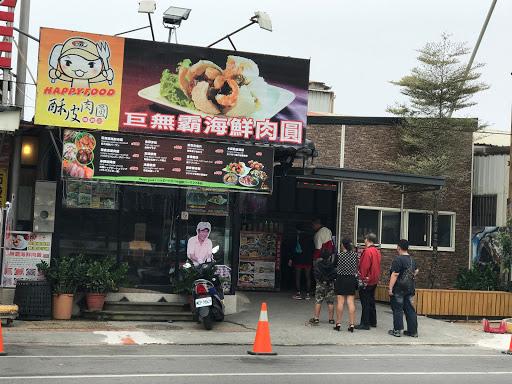 黑皮酥皮肉圓總店(小吃部門)