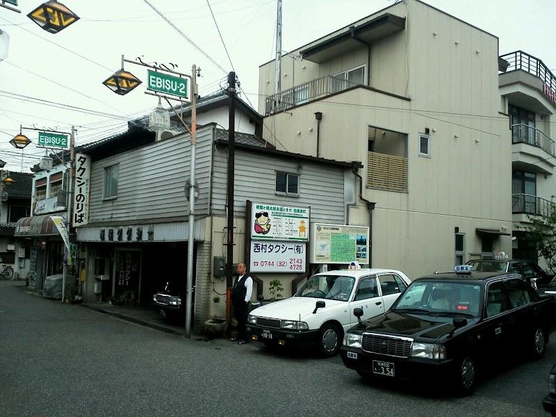 西村タクシー(有)