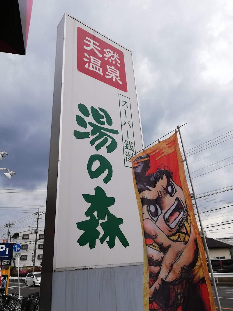 スーパー 銭湯 所沢