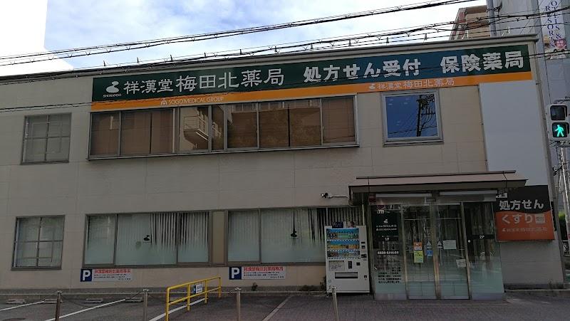祥漢堂 梅田北薬局