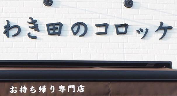 わき田のコロッケ