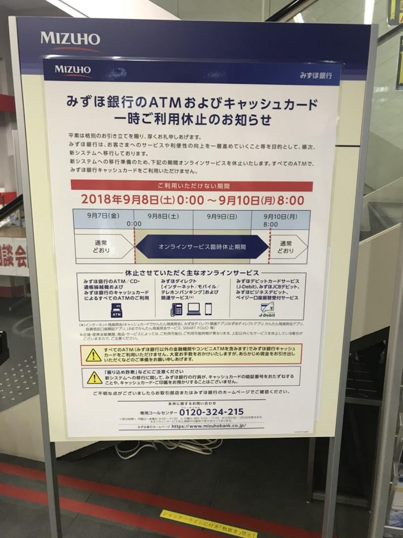 通帳 繰越 銀行 みずほ みずほ銀行「通帳発行料1100円」の衝撃、有料化の嵐で損しない選択は?