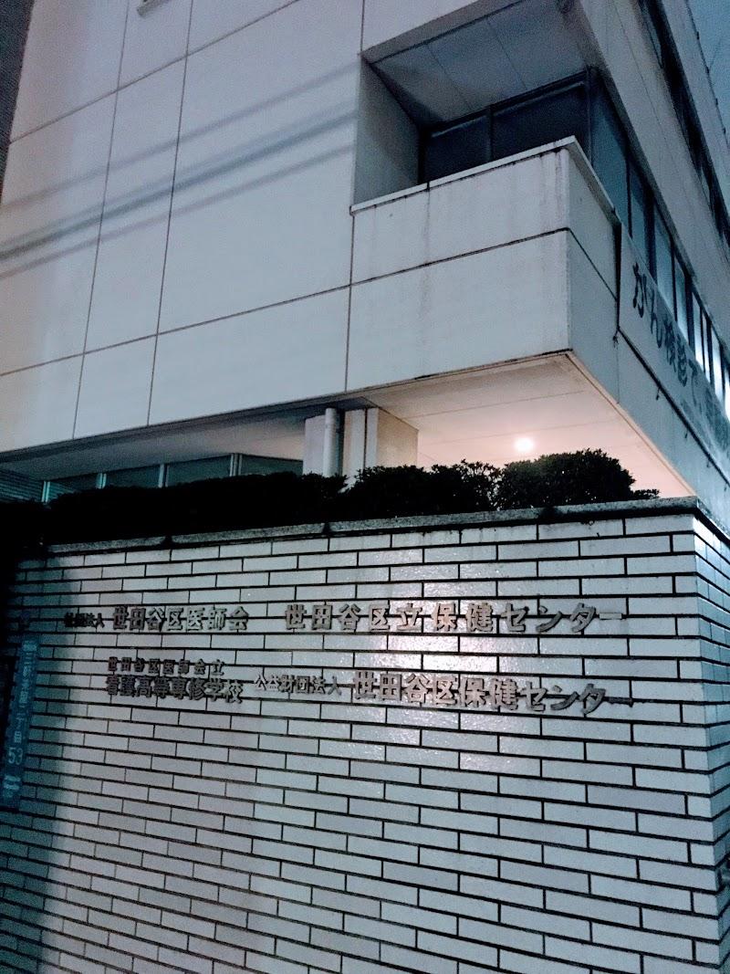 世田谷区保健センター
