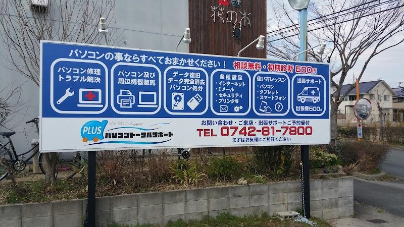 奈良 パソコン 工房