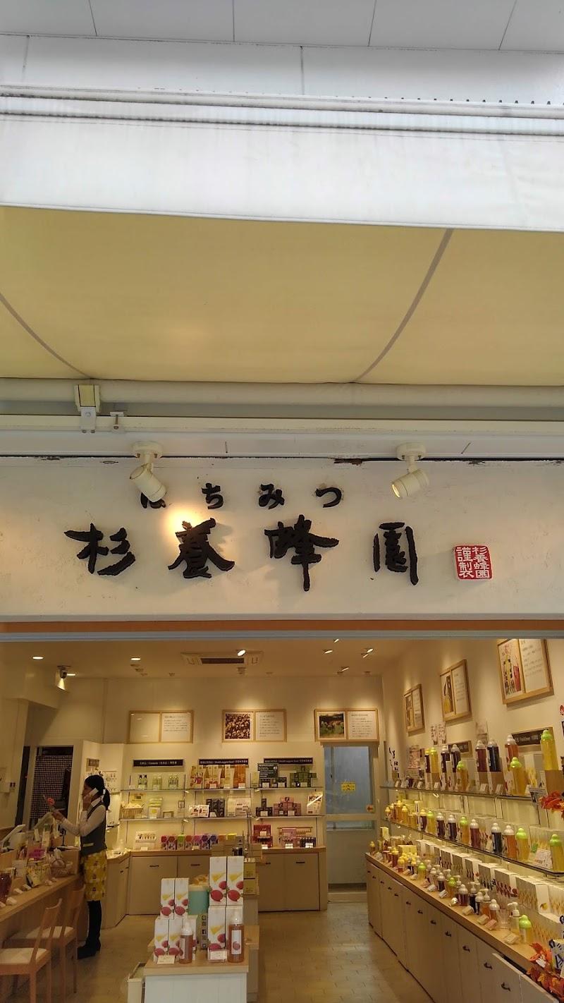 杉養蜂園 長野元善町店 (長野県長野市 自然食品販売店) - グルコミ