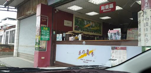 茶的魔手( 七股龍山店 )