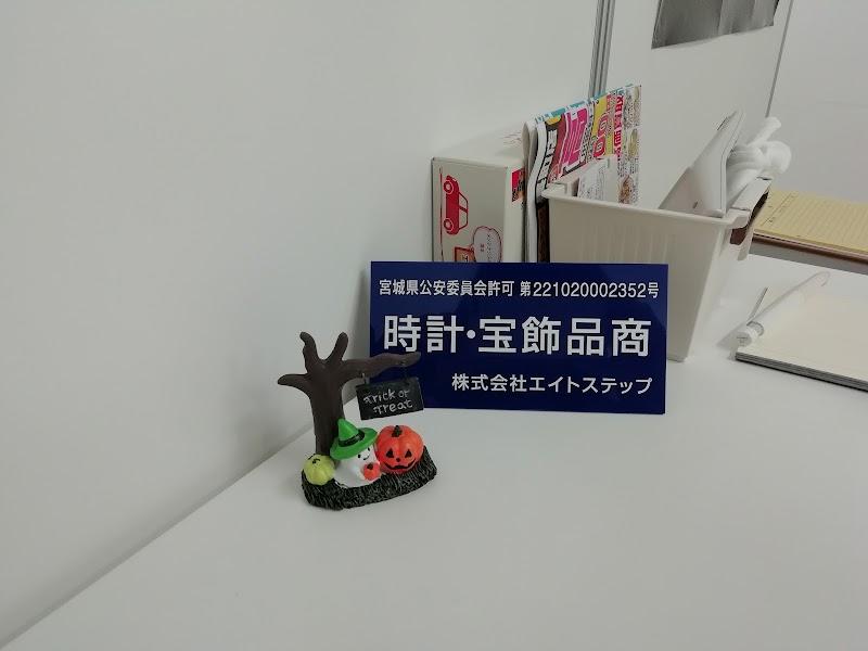 仙台市の金や時計ブランド買取専門店おたからや長町店