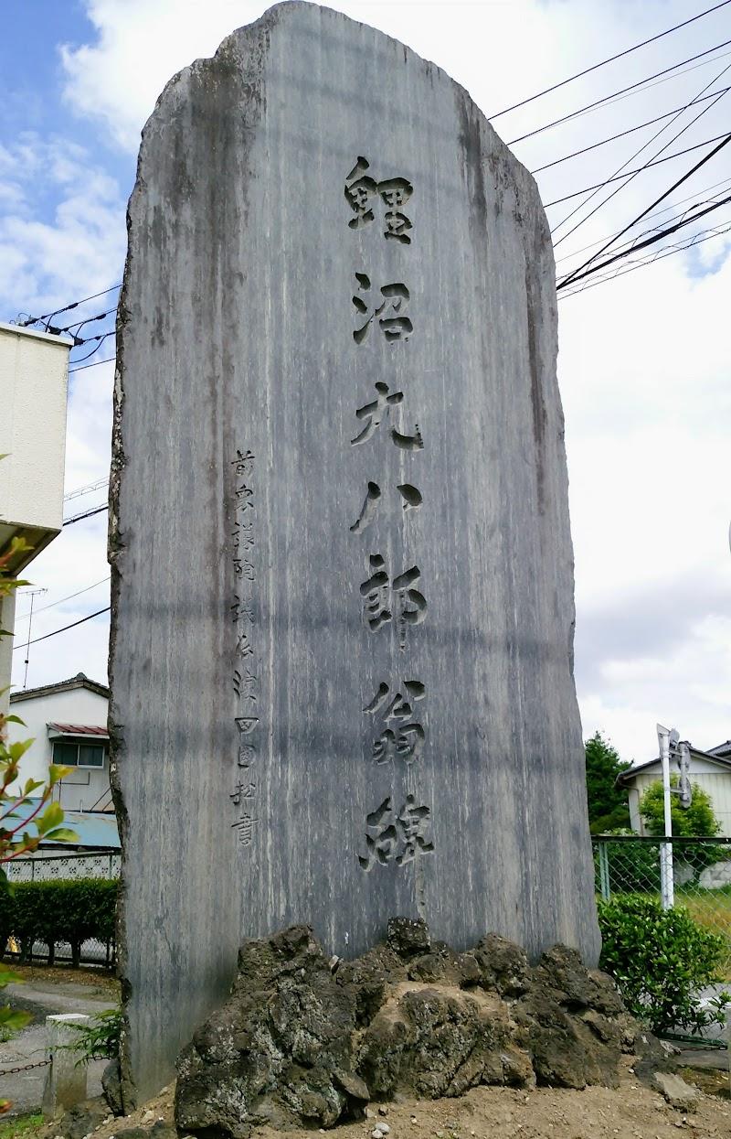 鯉沼九八郎翁碑