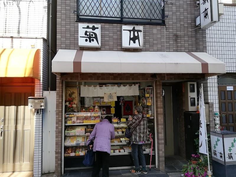 和菓子 東尾久 伊勢屋和菓子店