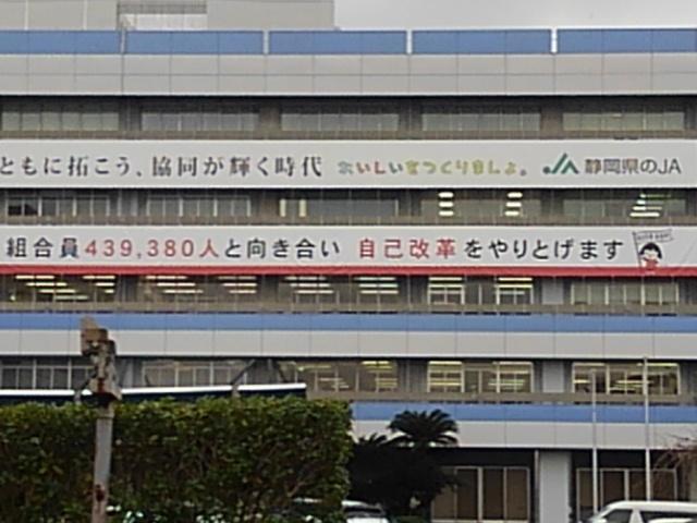 静岡県(経済連) 総務課