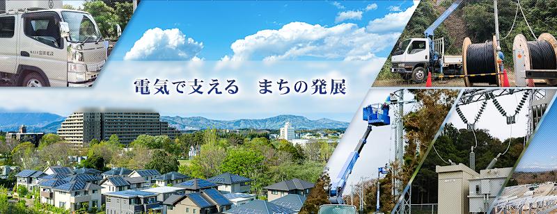株式会社富田電設(本社)