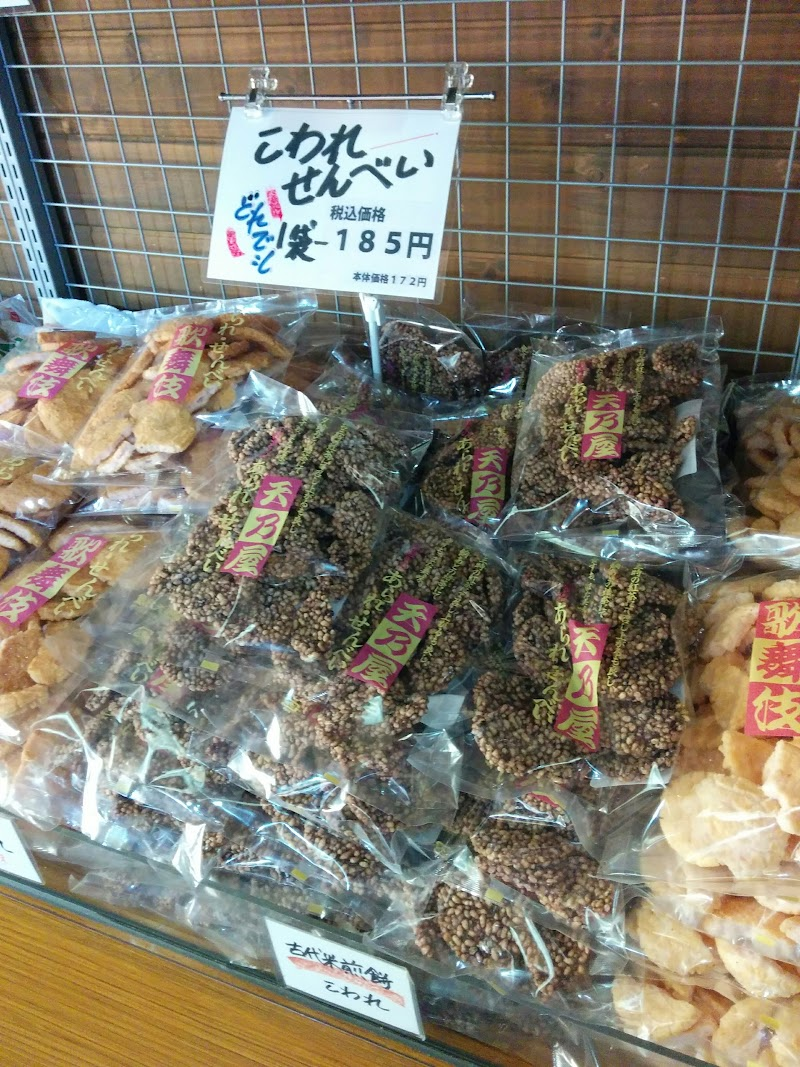 煎餅 米 天 古代 乃屋