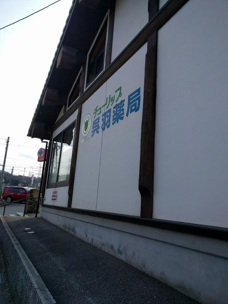 チューリップ調剤株式会社 チューリップ呉羽薬局