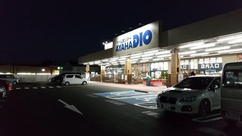 アヤハディオ追分店