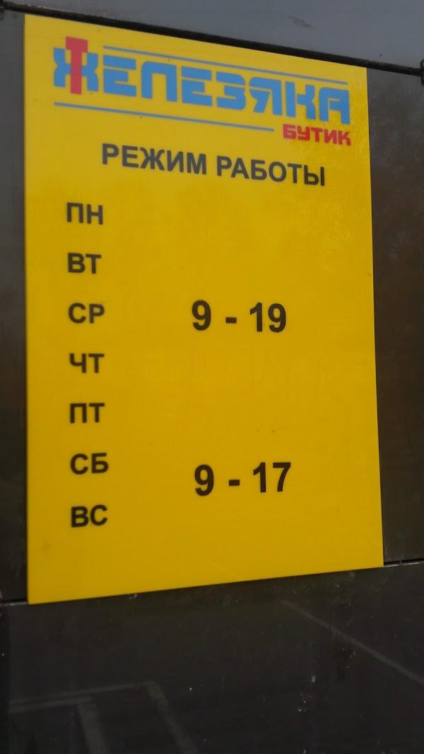 Магазин строительных товаров «Железяка» в городе Хабаровск, фотографии