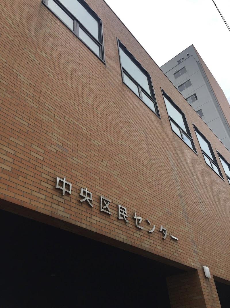 札幌 市 中央 区 民 センター