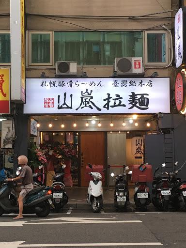 山嵐拉麵 古亭店