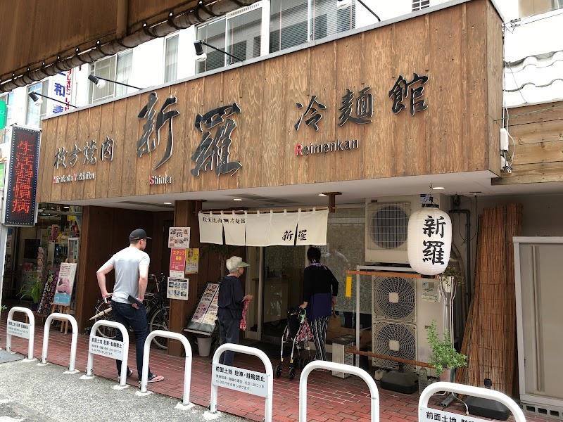 枚方焼肉冷麺館・新羅