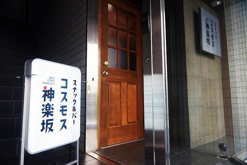 スナック&バー コスモス神楽坂