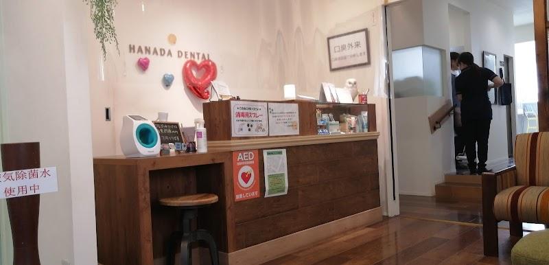 花田 歯科 医院