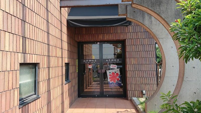 山手珈琲店