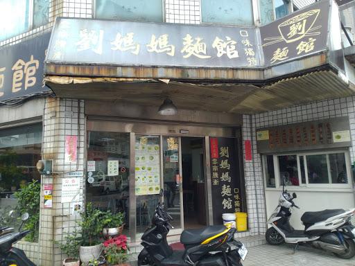 劉媽媽麵館