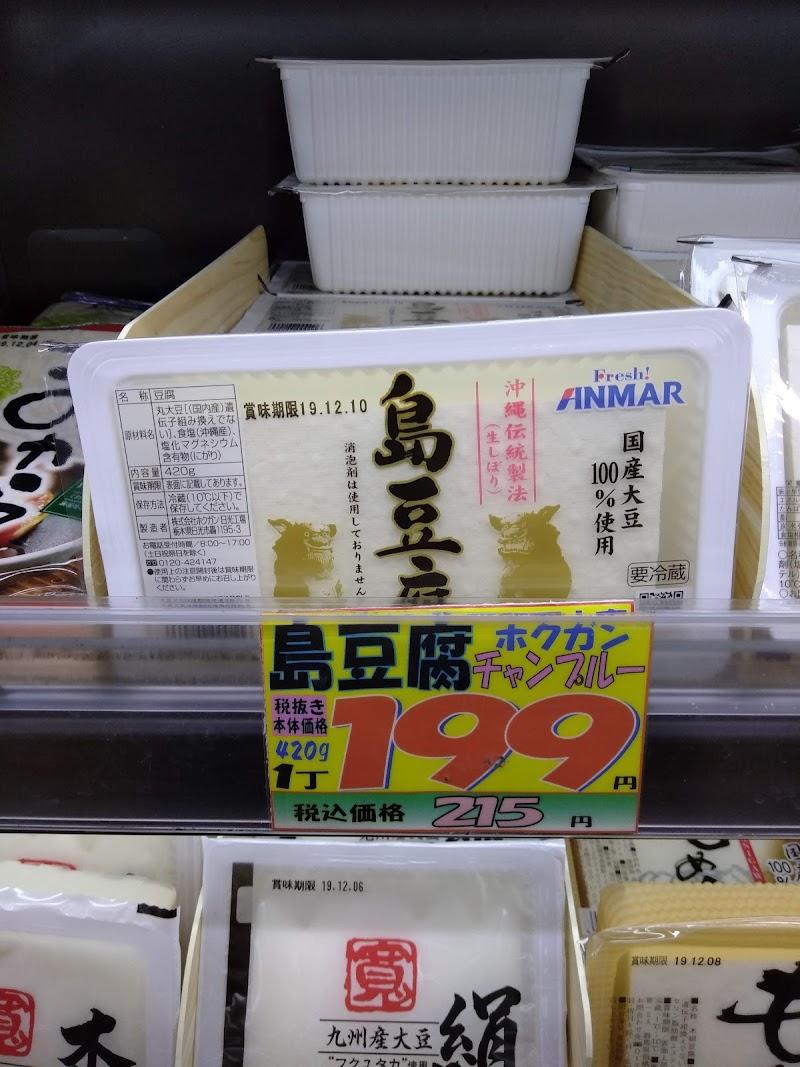 馬込沢 新鮮 チラシ 市場