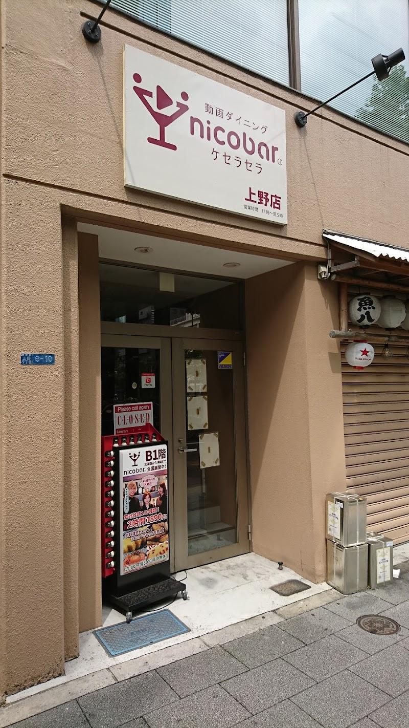 ニコバーケセラセラ上野