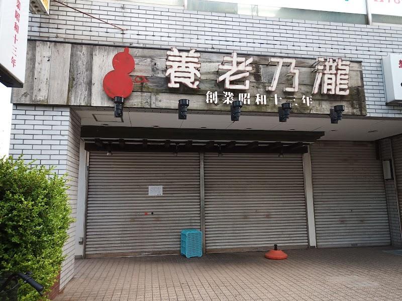 養老乃瀧 千間台西口店