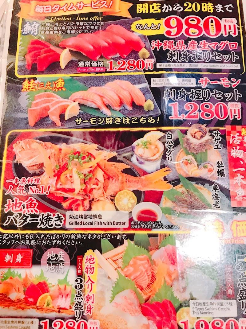 沖縄料理ちぬまん恩納サンセットモール名嘉真店