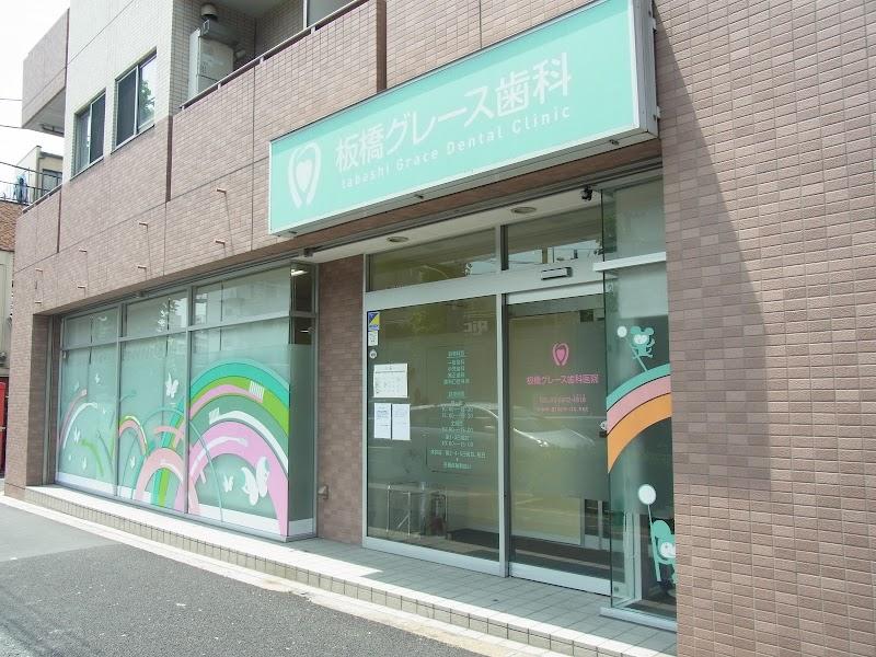 板橋グレース歯科医院