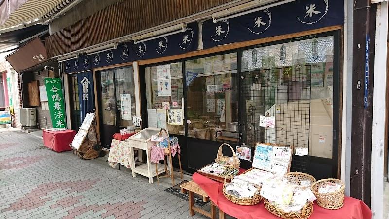五木田・米店