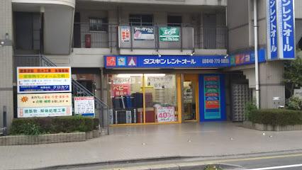 ダスキンレントオール上尾ステーションの店舗画像