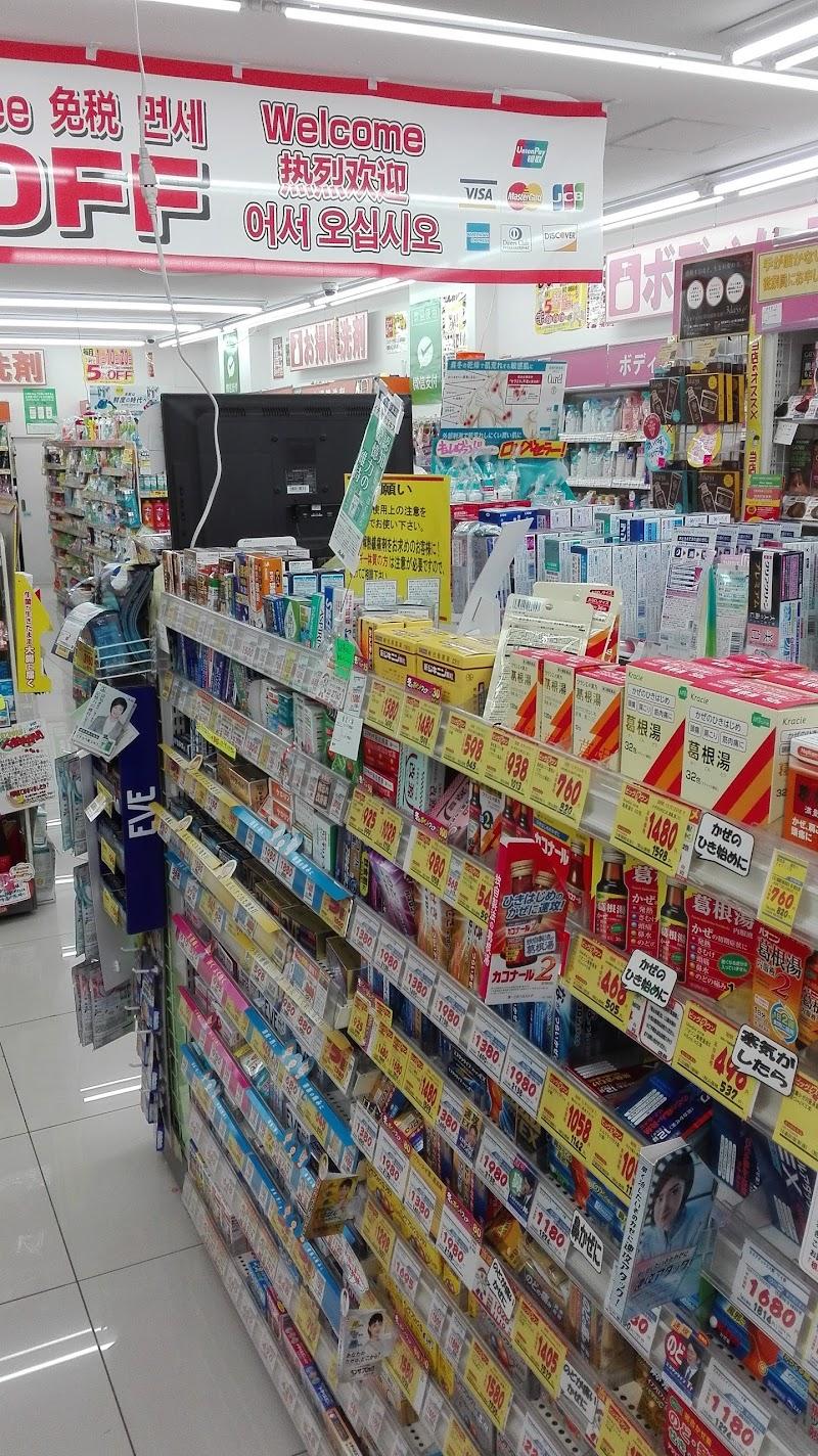 ツルハドラッグ 横浜元町店