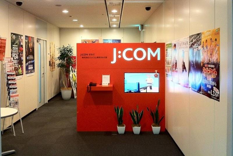 株式会社ジェイコム東京(J:COMすみだ台東局)