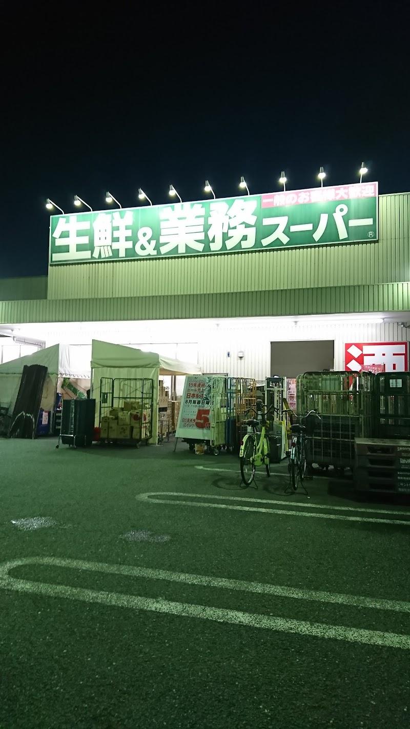 之 業務 スーパー 荘 武庫