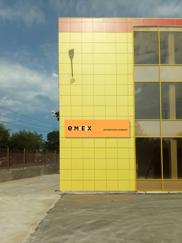 Магазин автозапчастей «Emex Чехов» в городе Чехов, фотографии