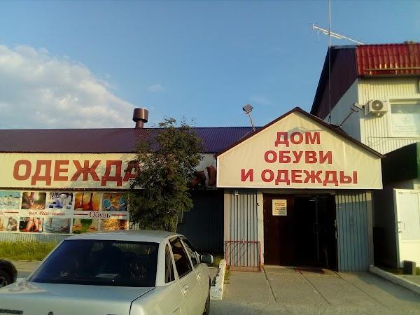 b7149d1ce7bb Магазин одежды «Дом Обуви И Одежды» в городе Когалым, адрес, телефон ...