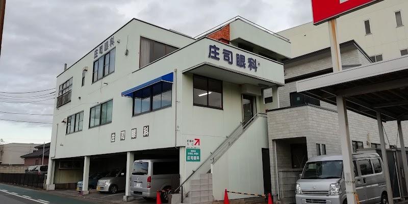 庄司眼科医院