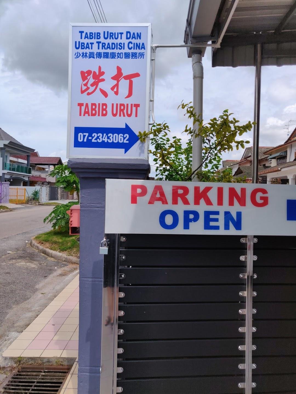 罗伟忠推拿中医医务所 TABIB URUT DAN UBAT TRADISI CINA