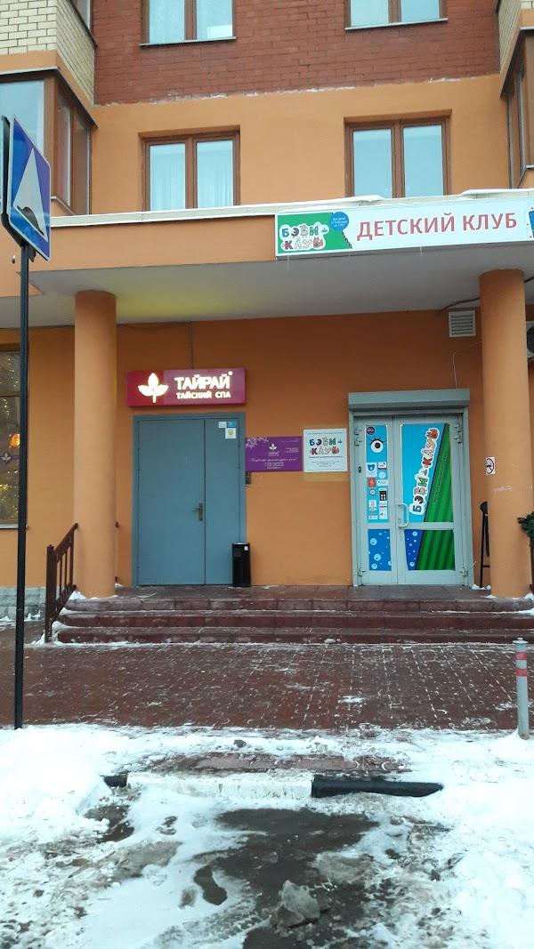 Спа-салон «Тай Рай» в городе Реутов, фотографии