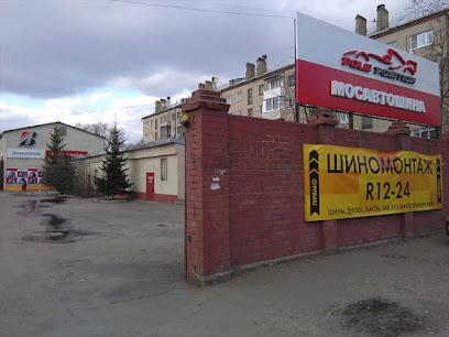 Магазин шин Мосавтошина