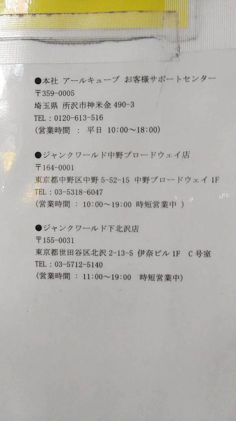 ワールド ジャンク 【楽天市場】メーカー >