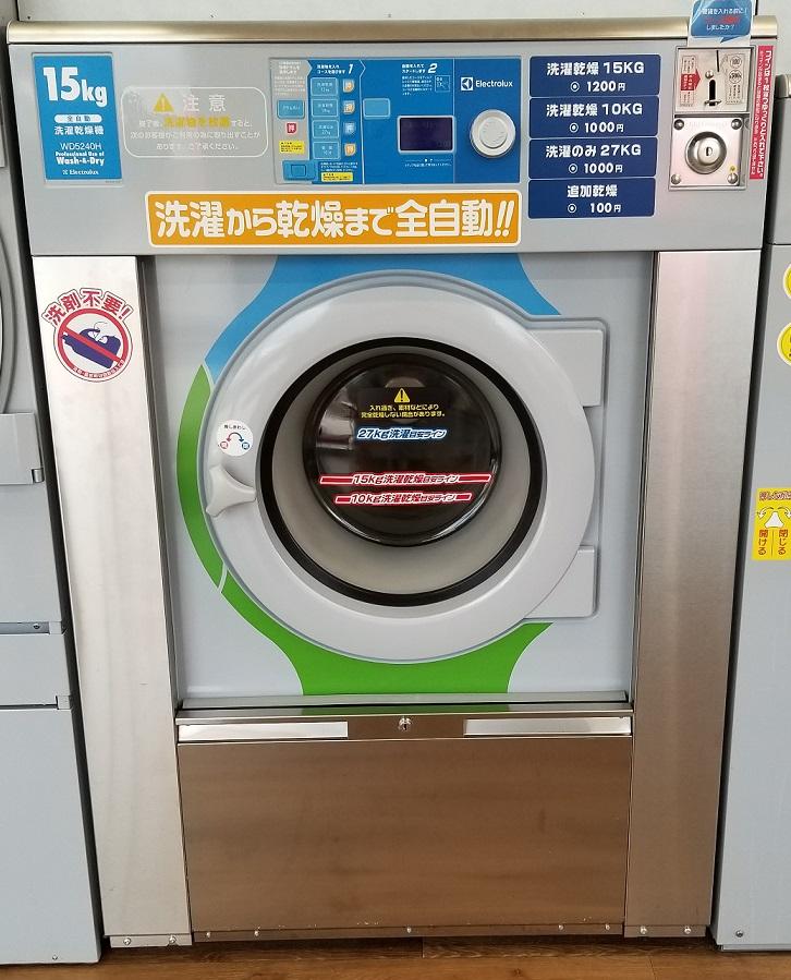 せんたくひつじ田原本松本店