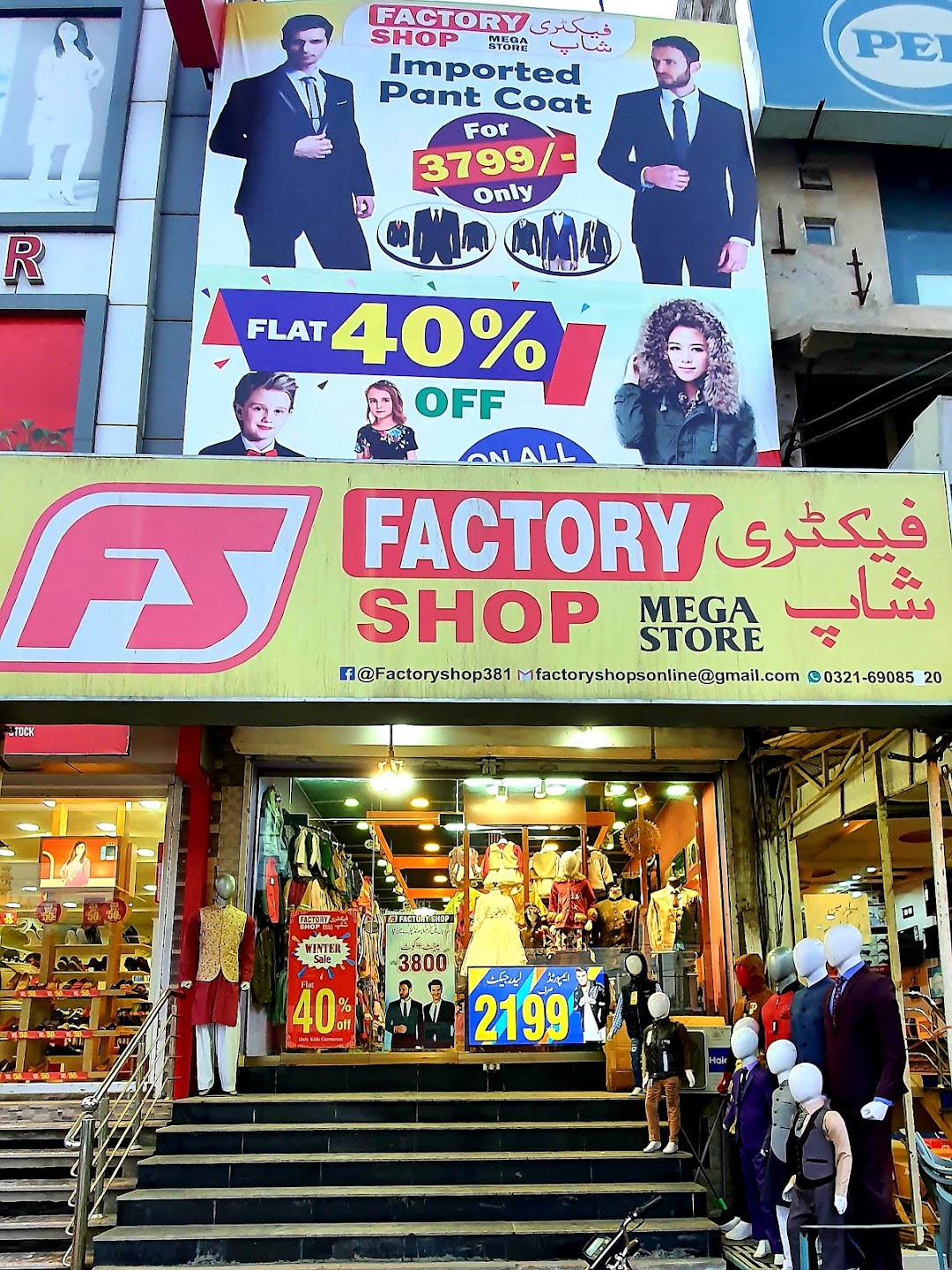 Factory Shop in the city Sahiwal