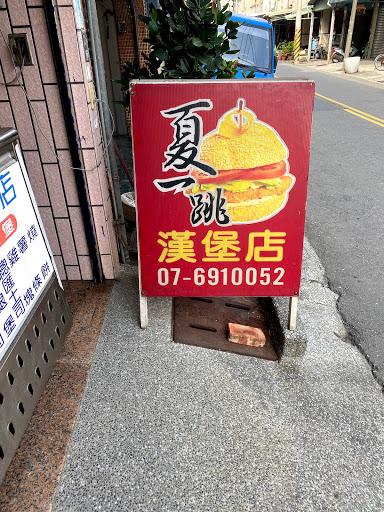 夏一跳漢堡店